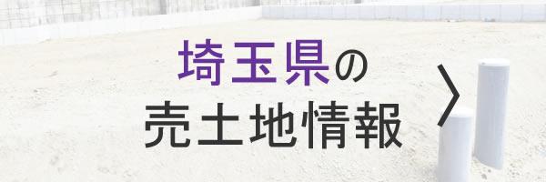 埼玉県深谷市の売土地情報