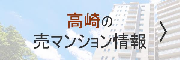 高崎の売マンション情報