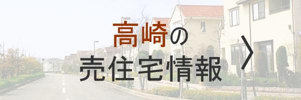 高崎の売住宅情報