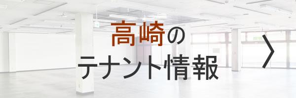 高崎のテナント情報
