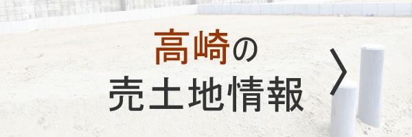 高崎の売土地情報